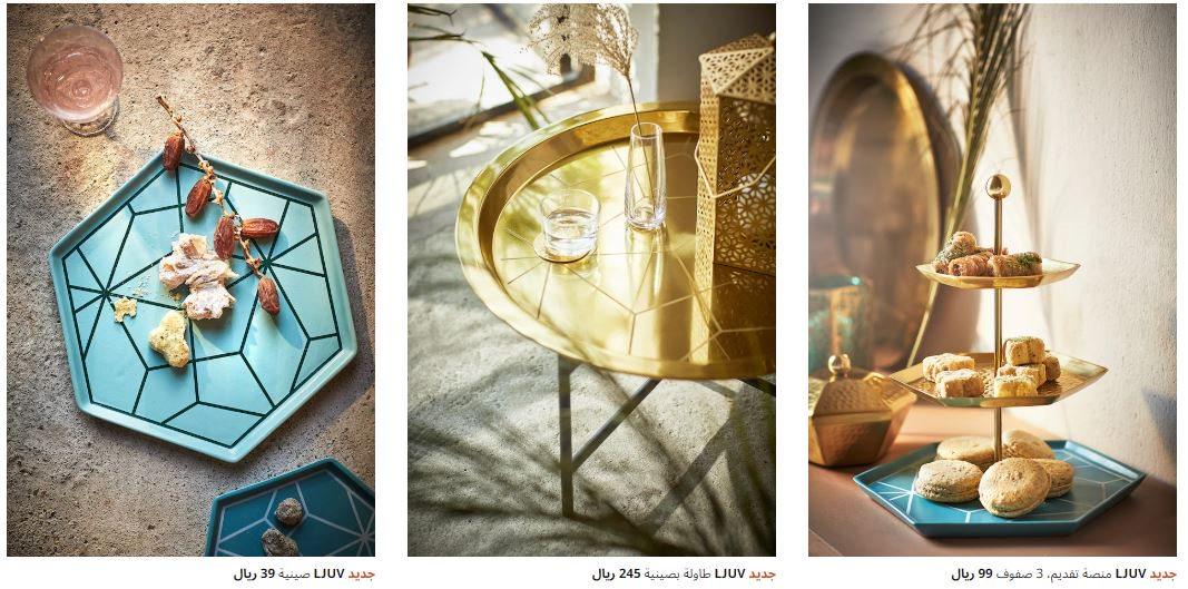 عروض ايكيا في رمضان 2020 اكسسوارات منزلية